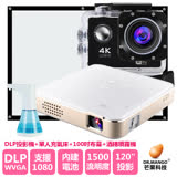 DR.MANGO 芒果科技 家用商用DLP無線投影微型投影機+100吋布幕+行車紀錄器+酒精噴霧