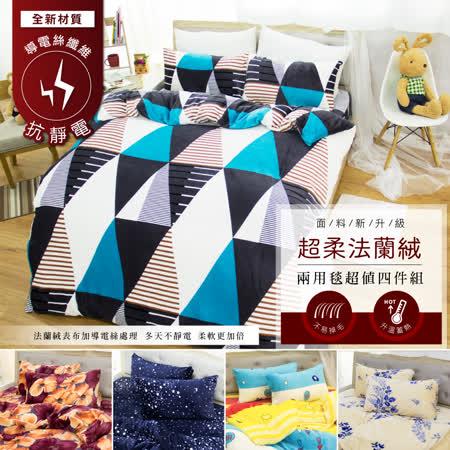 抗靜電 法蘭絨床包兩用毯被組