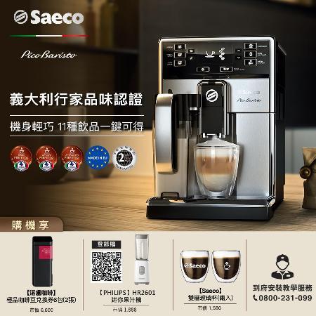 Saeco全自動 義式咖啡機 HD8927