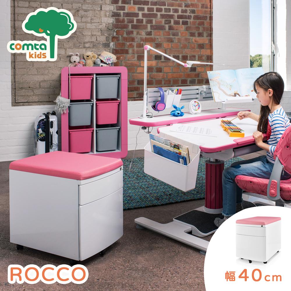 【comta kids】ROCCO洛可活動櫃(粉紅)