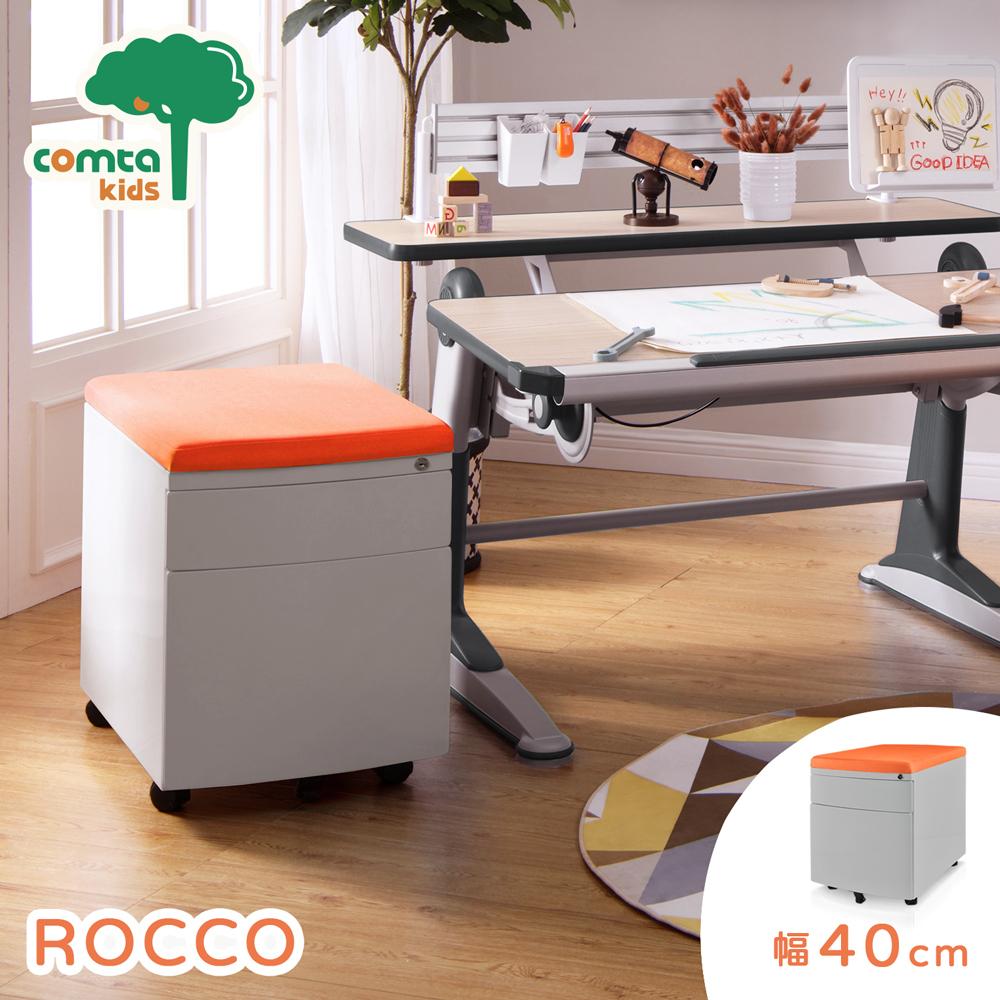 【comta kids】ROCCO洛可活動櫃(橘)