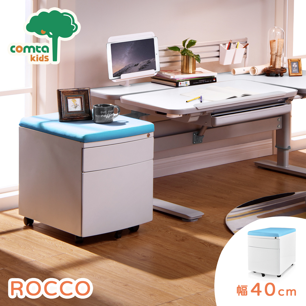 【comta kids】ROCCO洛可活動櫃(粉藍)