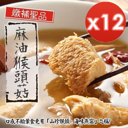 泰凱食堂 麻油猴頭杏鮑菇12入組