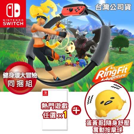 Switch健身環大冒險+ 遊戲x1+蛋黃哥按摩球