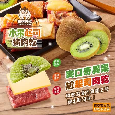 【太禓食品】 水果起司豬肉乾2包