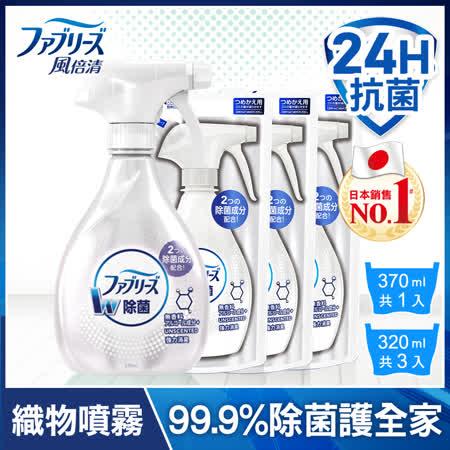 日本風倍清 織物噴霧1瓶+3包