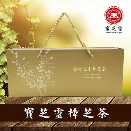 【寶芝靈】樟芝茶禮盒 21包/盒
