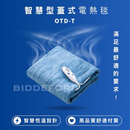 BIDDEFORD  智慧型安全蓋式電毯