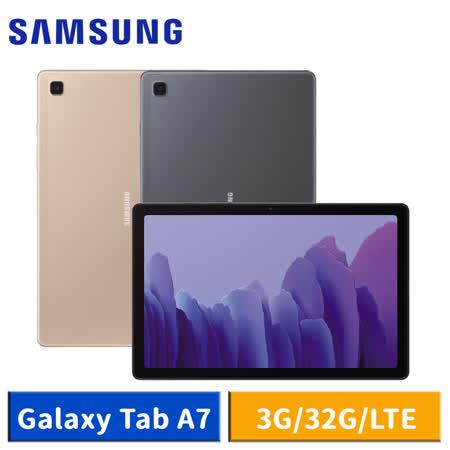 三星Tab A7 T505 LTE 3G/32G 平板電腦 (灰/金)