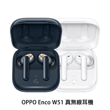 OPPO Enco W51 真無線耳機