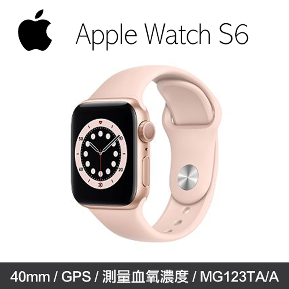 Apple Watch S6 GPS 40mm 金色鋁金屬+粉色錶帶 (MG123TA/A)