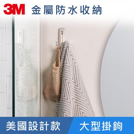 3M獨家無痕 防水金屬大型掛鉤