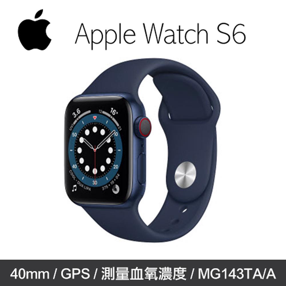 Apple Watch S6 GPS 40mm 藍色鋁金屬+藍色錶帶(MG143TA/A)