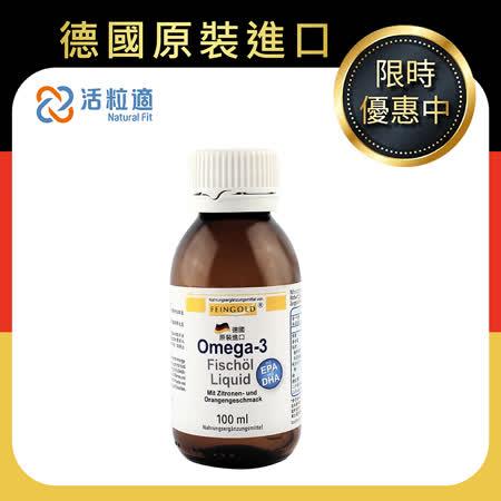 Feingold Omega-3  液態魚油兩入組