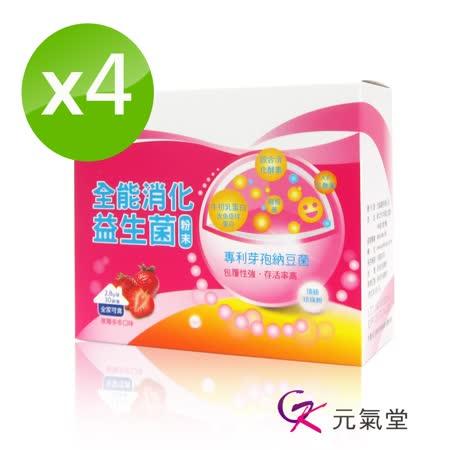 【元氣堂】 全能消化益生菌4盒