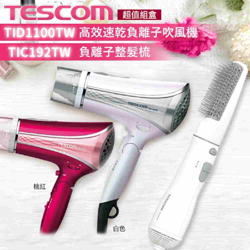 TESCOM速乾吹風機+整髮梳超值組