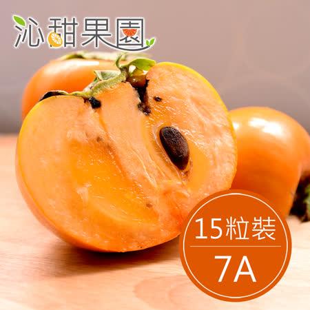沁甜果園SSN 7A高山甜柿15粒裝