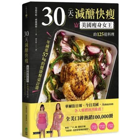30天減醣快瘦:美國瘦身女王的125道料理