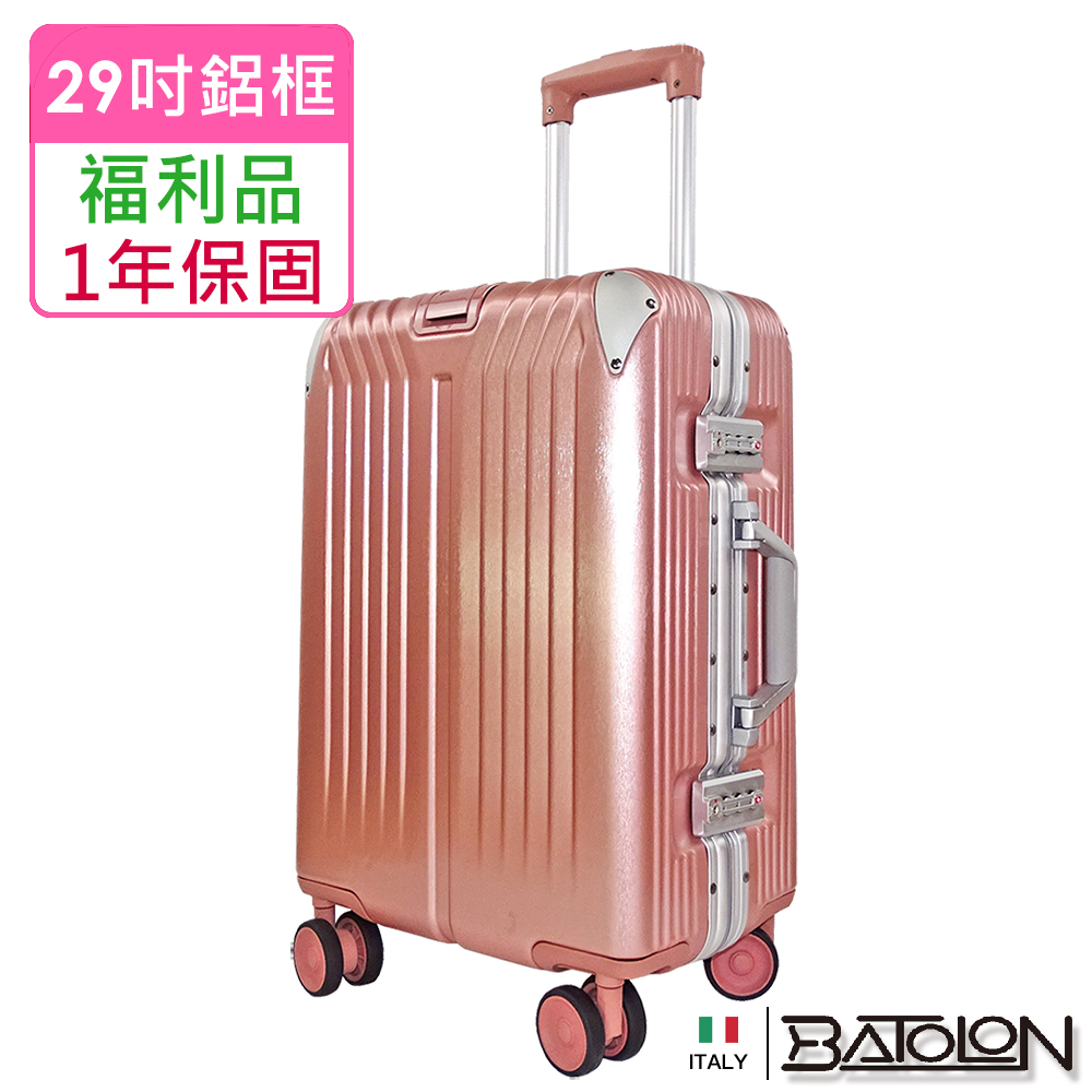 【福利品 29吋】  星月傳說TSA鎖PC鋁框箱/ 行李箱 (玫瑰金)