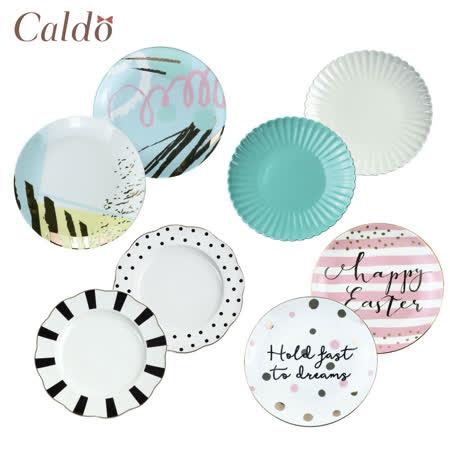Caldo卡朵生活 質感優雅系餐盤任4入