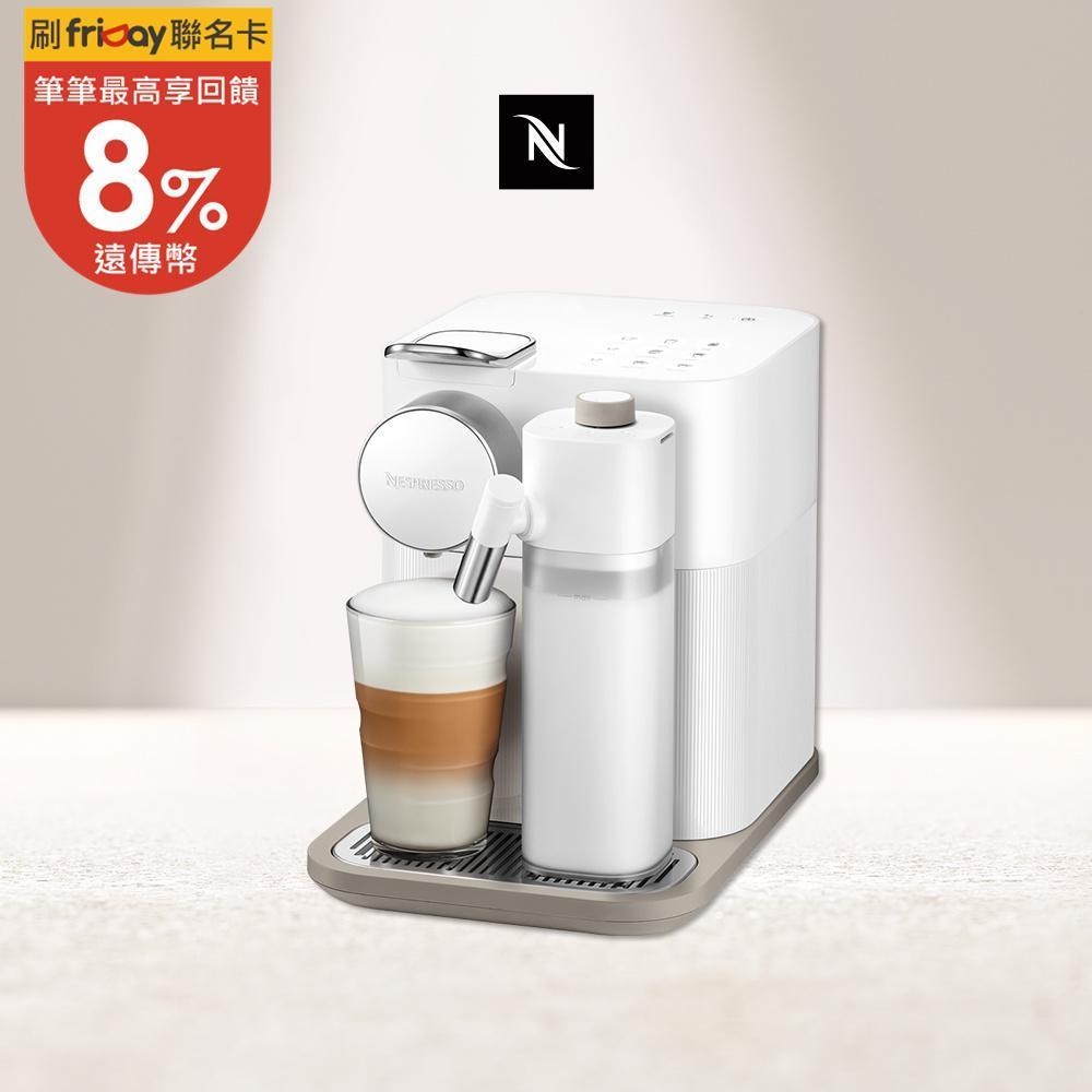 【Nespresso】膠囊咖啡機 Gran Lattissima 清新白