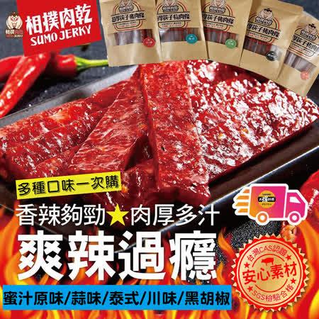 【相撲肉乾】 超厚筷子肉乾(3包)