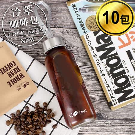 CoFeel 凱飛 冷萃咖啡包10包