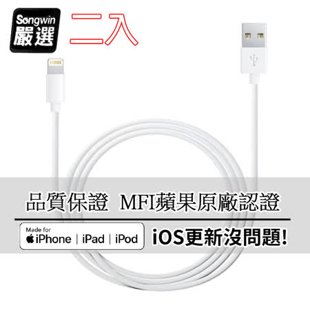 【Songwin】iPhone Lightning 8Pin MFI蘋果認證 傳輸充電線1.2M (二入)