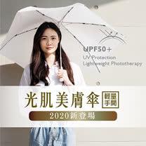 【LightSPA】光肌美膚傘-碳纖輕量手開版