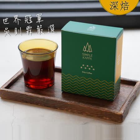 Simple Kaffa阿寶 綜合濾掛式咖啡6包