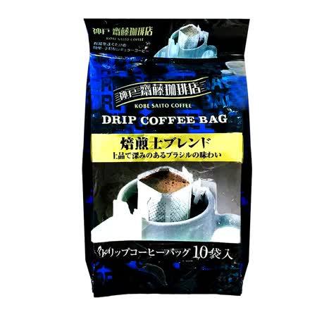 買一送一 齋藤珈琲店焙煎士濾泡式咖啡80G