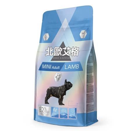 北歐艾格 小型成犬 羊肉配方 1.8kg