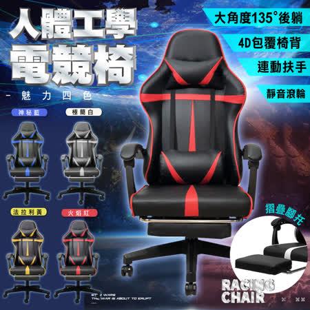 多功能人體工學電競椅-升級置腳台