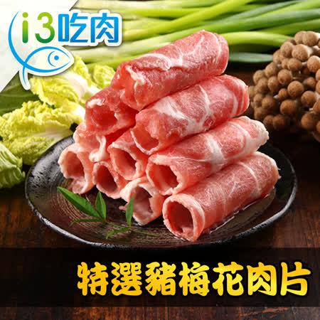 愛上吃肉 特選豬梅花肉片9包