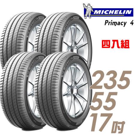 米其林PRIMACY 4 高性能輪胎四入組