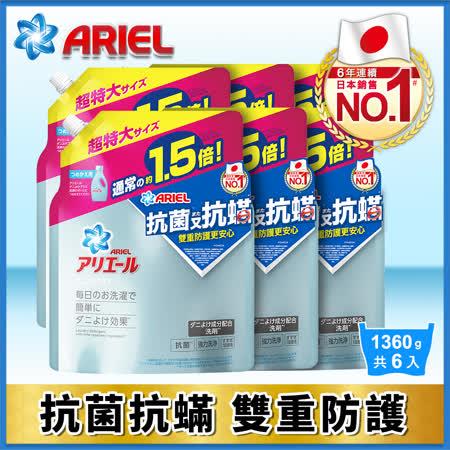【日本P&G】全新Ariel 超濃縮抗菌抗蹣洗衣精補充包1360gx6包/箱
