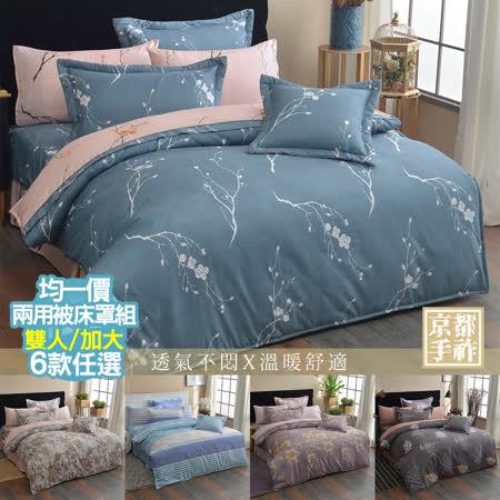 京都手祚 八件式兩用被床罩組