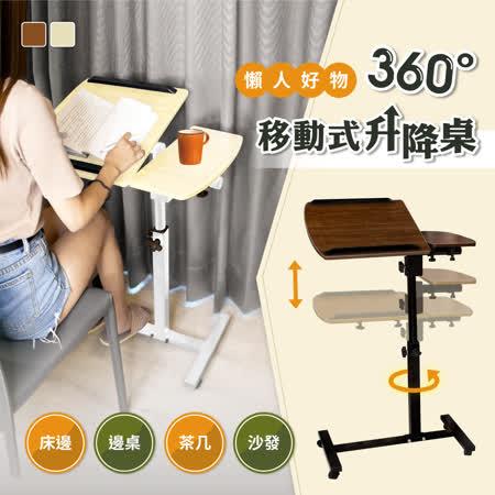 第三代雙桌面 可調角度升降桌