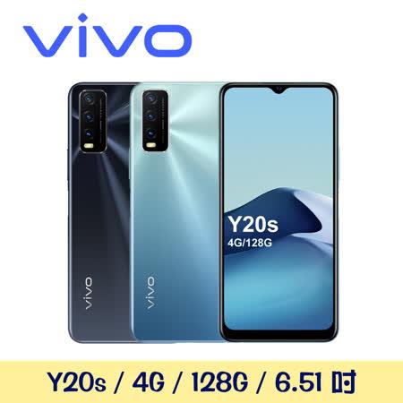 vivo Y20s 4G/128G