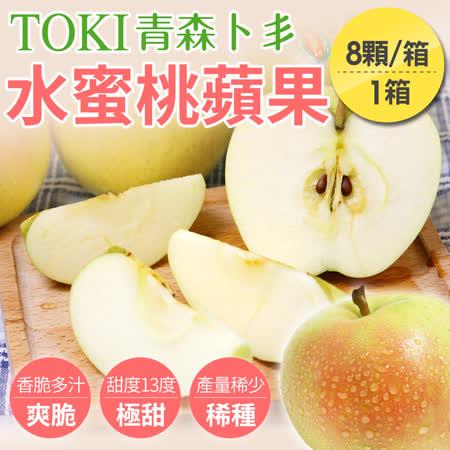 日本青森Toki 水蜜桃蘋果8顆