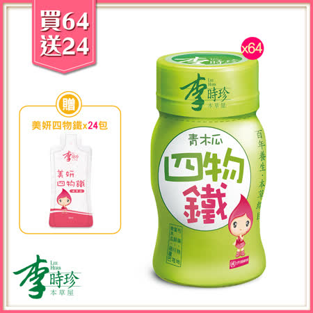 李時珍 青木瓜四物鐵64瓶