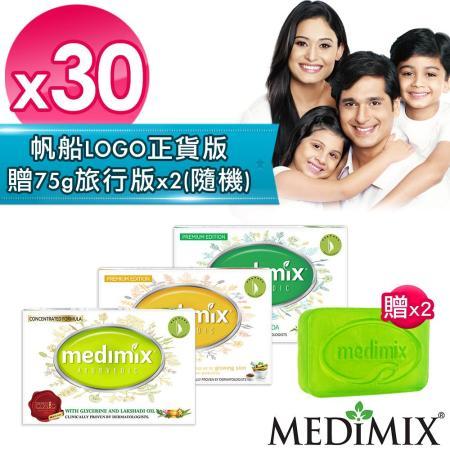 【Medimix】印度皂30入 加贈75gX2