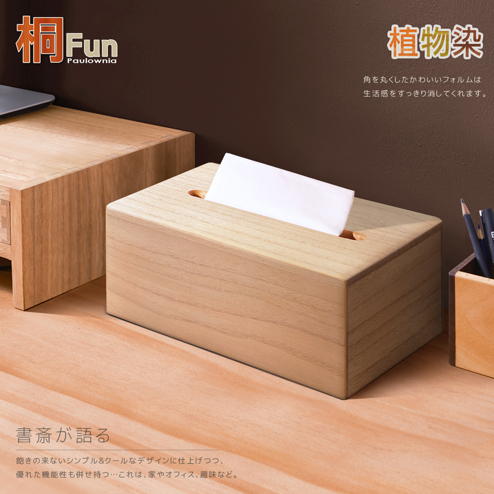 【桐趣】桐事務所實木面紙盒
