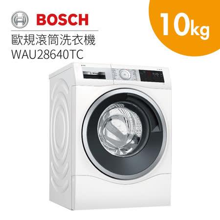 BOSCH 博世 10KG 滾筒洗衣機 WAU28640TC