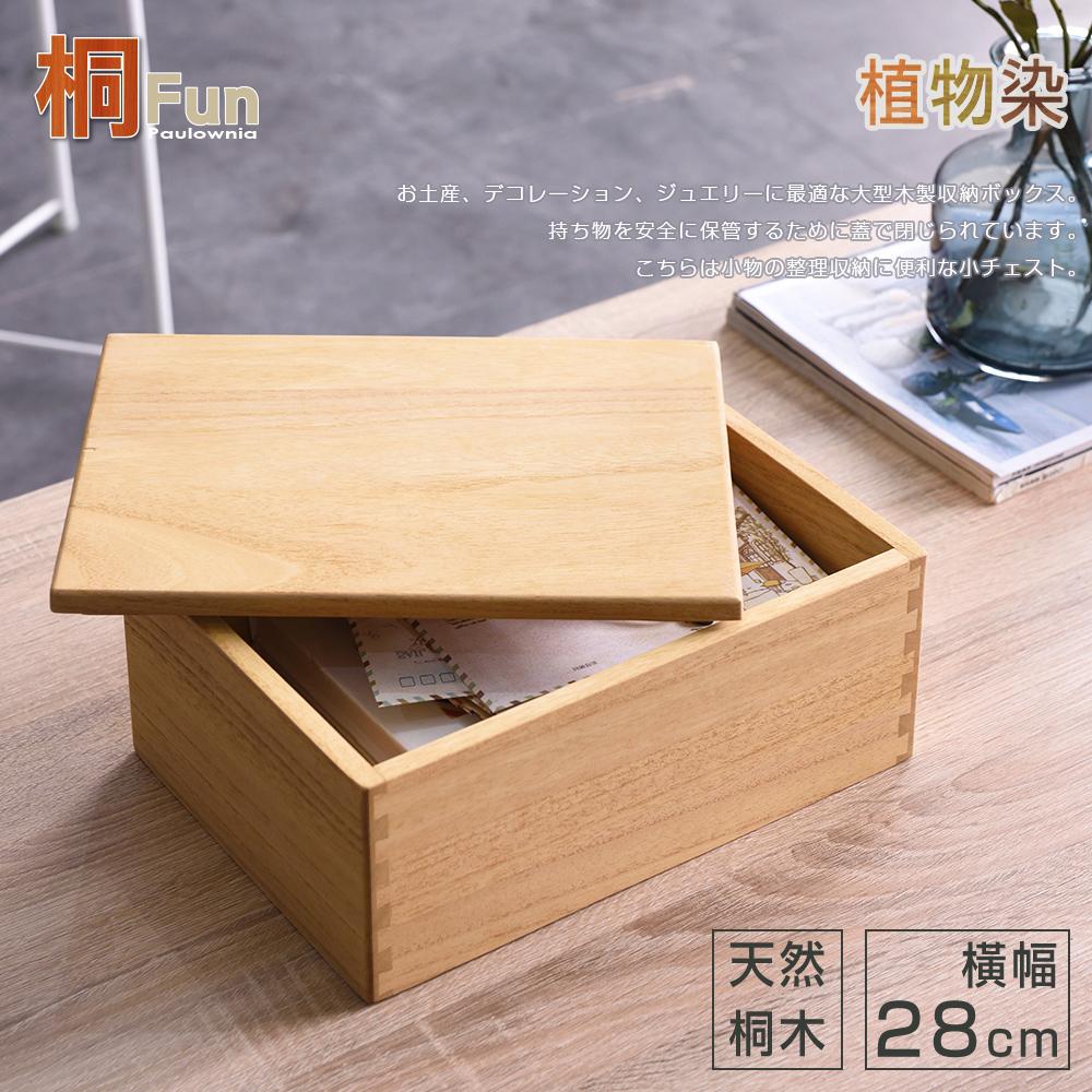 【桐趣】桐事務所實木收納盒