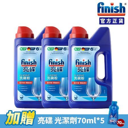 亮碟Finish 強力洗滌粉劑3瓶