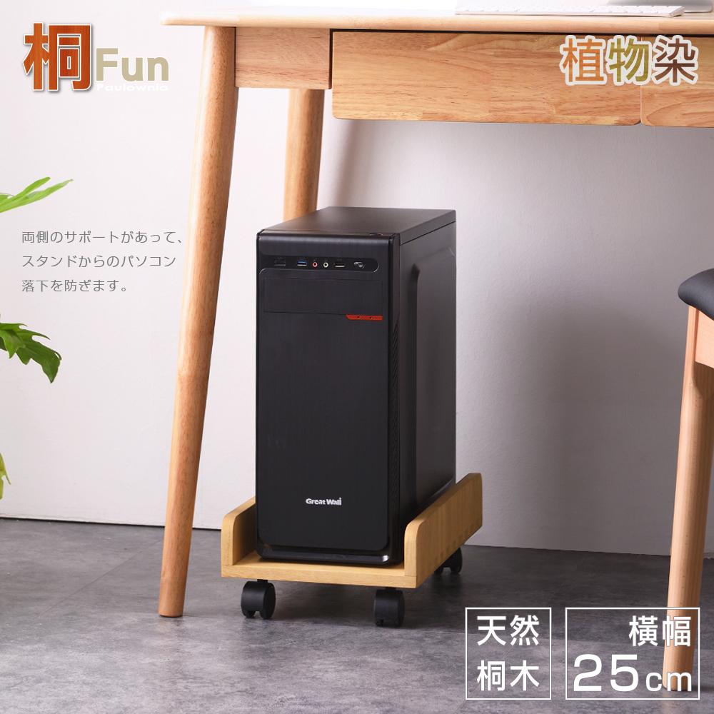 【桐趣】桐事務所實木電腦主機架