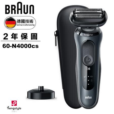 德國百靈BRAUN 新6系列電鬍刀60-N4000cs
