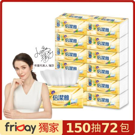(APP限定)倍潔雅舒適柔感抽取式衛生紙150抽x72包/箱(T1C5BY-P2)