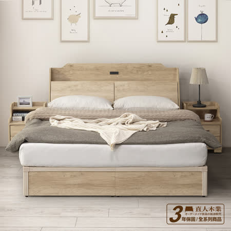 直人木業 北美楓木插座雙人床